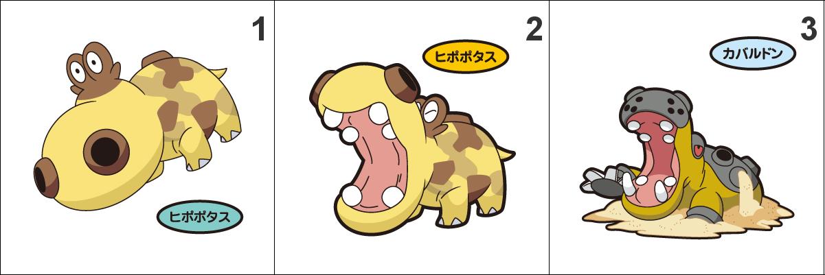 449 450 Hippopotas Hippowdon Pan Stickers Pokemon