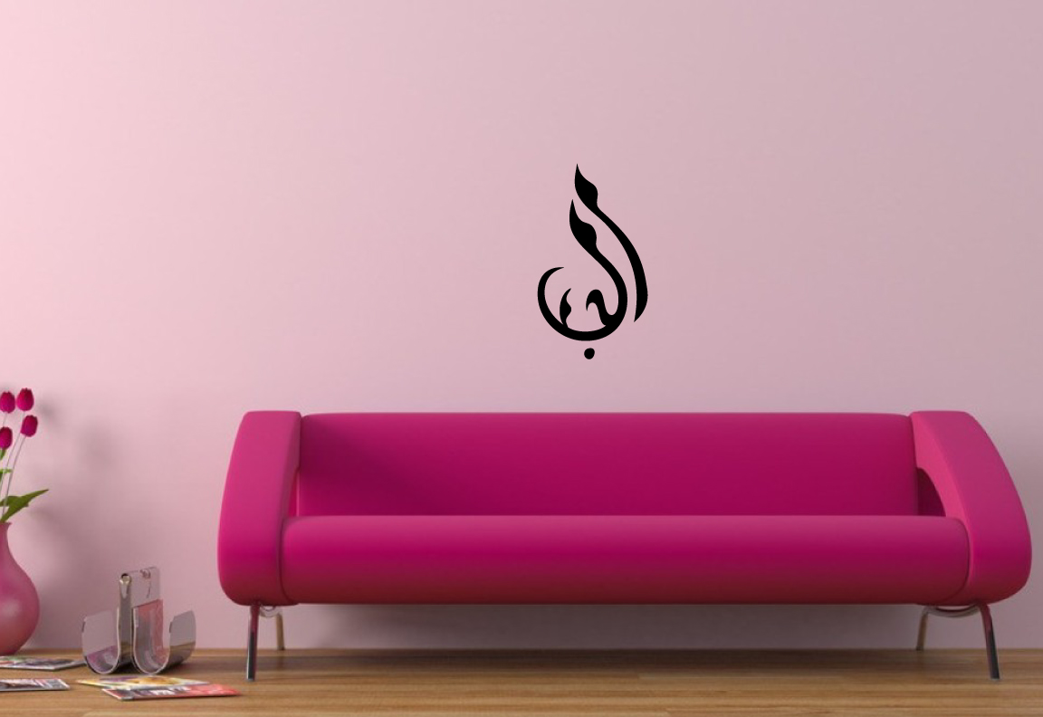 Arabic Symbol For Love Vinyl Wall Art Die Cut Vinyl Sticker Decal